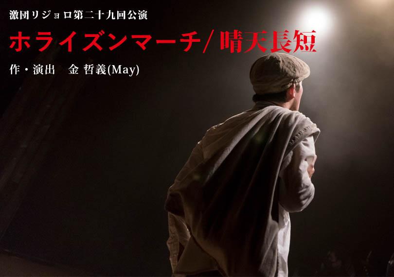 #29 ホライズンマーチ/晴天長短
