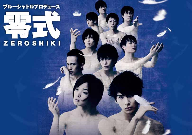 零式 ZERO SHIKI