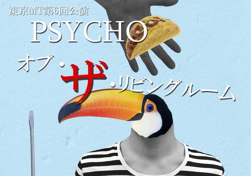PSYCHO オブ・ザ・リビングルーム(定点映像)