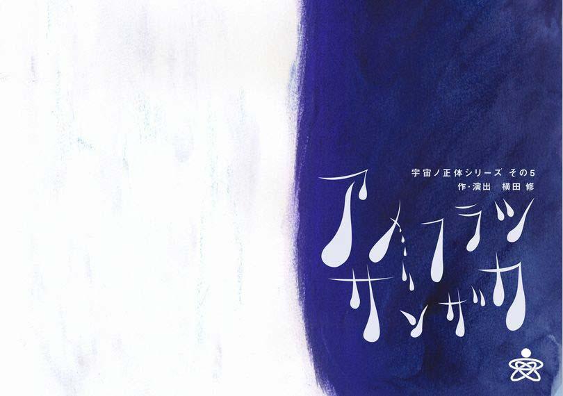 アメフラシザンザカ(初演)