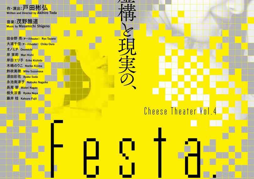 第4回本公演「Festa.」