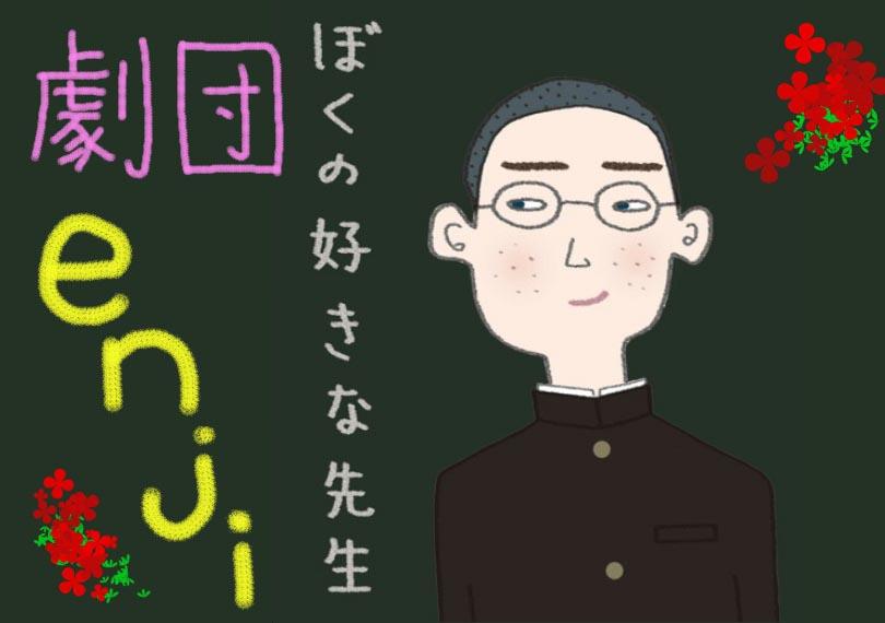 ぼくの好きな先生