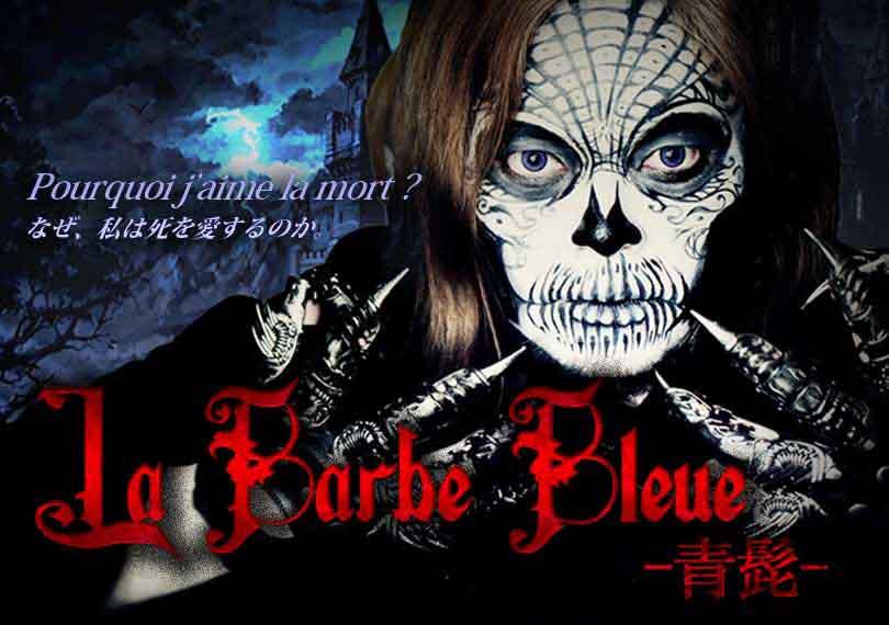 La Barbe Bleue-青髭-