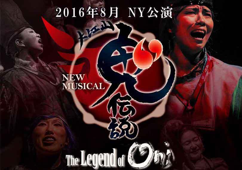 【NY公演】The Legend of Oni~大江山鬼伝説~