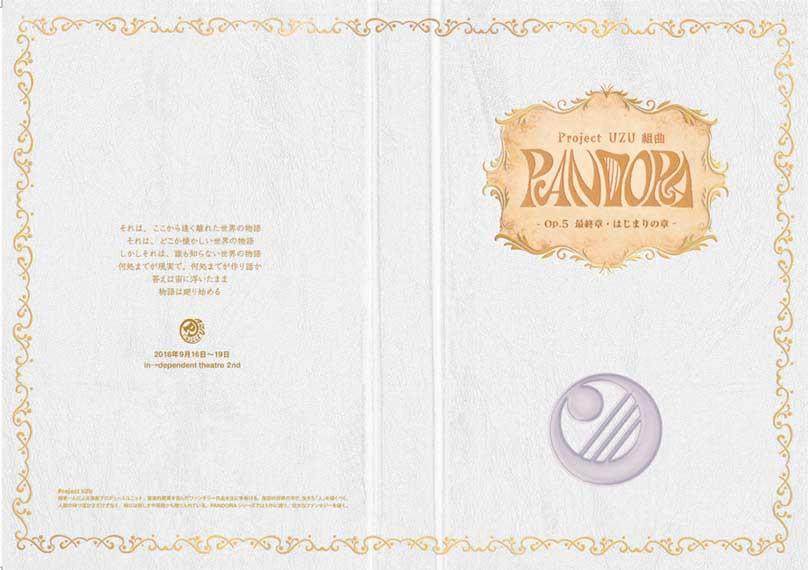 PANDORA -Op.5 最終章・はじまりの章- 追憶の愛編