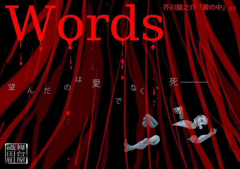 Words -ワーズ-(初演)