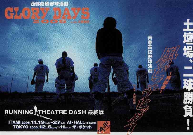 GLORY DAYS 2005