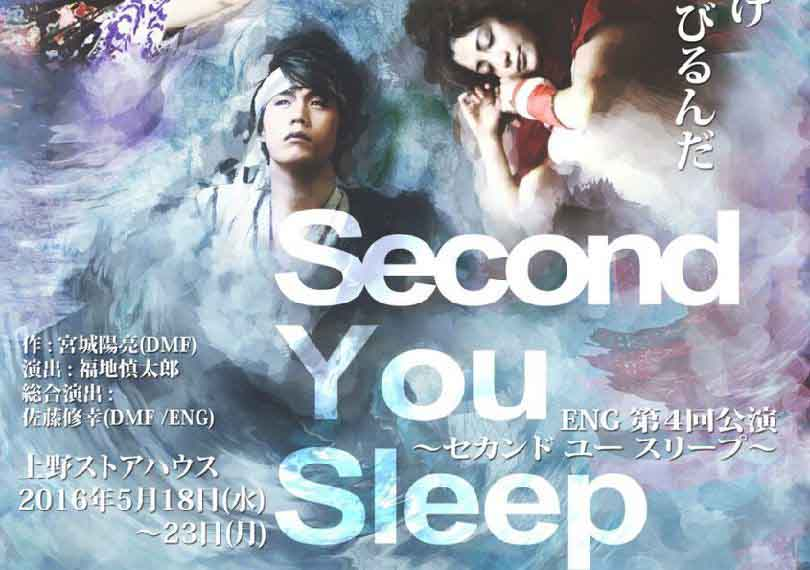 Second you sleep 翠(スイ)