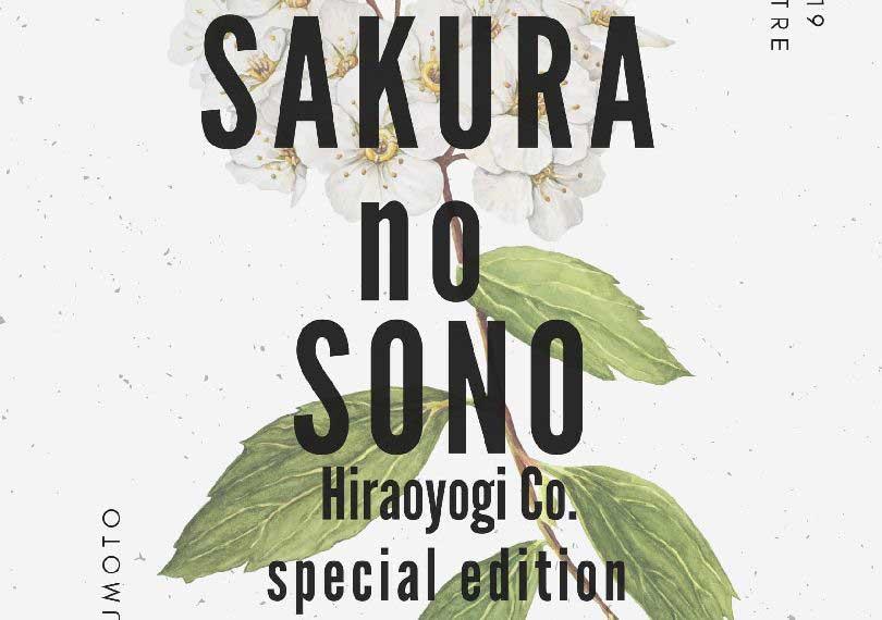SAKURA no SONO ~平泳ぎ本店 special edition~