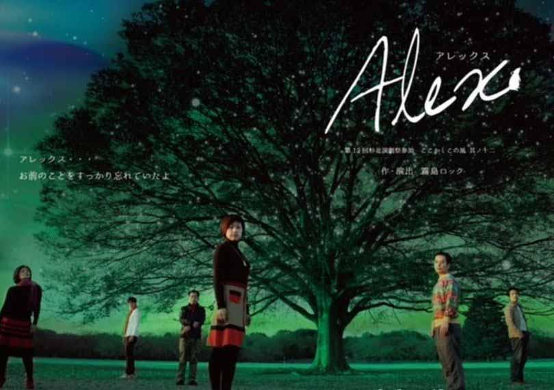 Alex(2016年版)(定点映像)