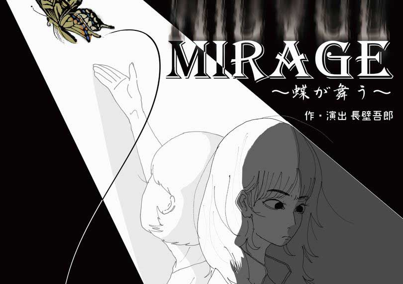 MIRAGE 〜蝶が舞う〜
