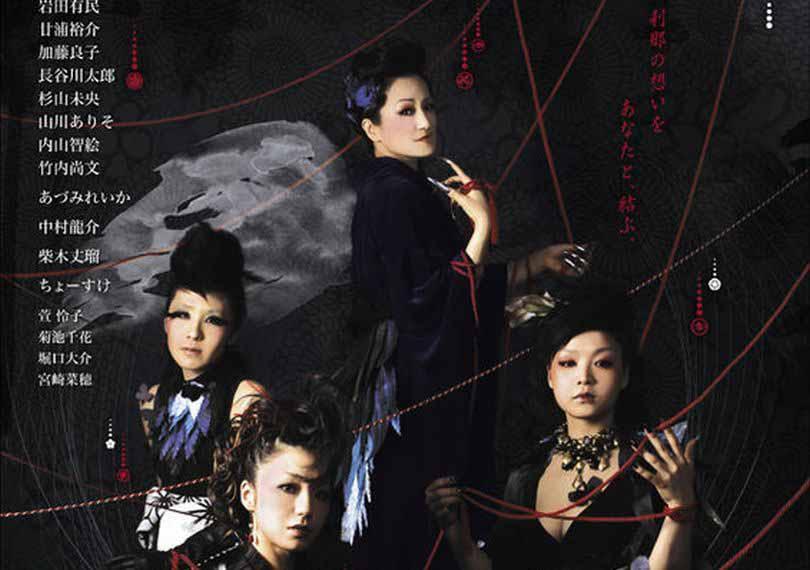 天守物語(2011年)