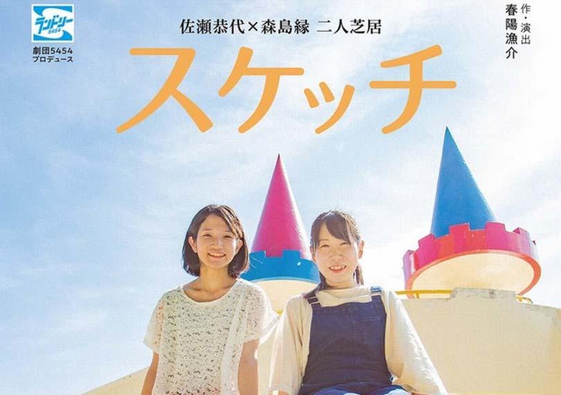 劇団5454プロデュース佐瀬恭代×森島縁二人芝居 スケッチ