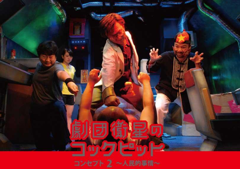 劇団衛星のコックピット・コンセプト2〜人民的事情〜