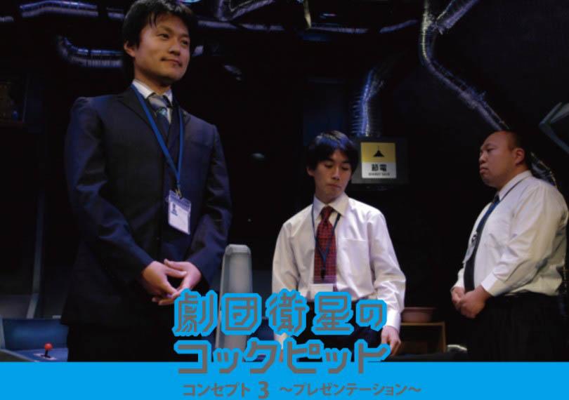 劇団衛星のコックピット・コンセプト3〜プレゼンテーション〜