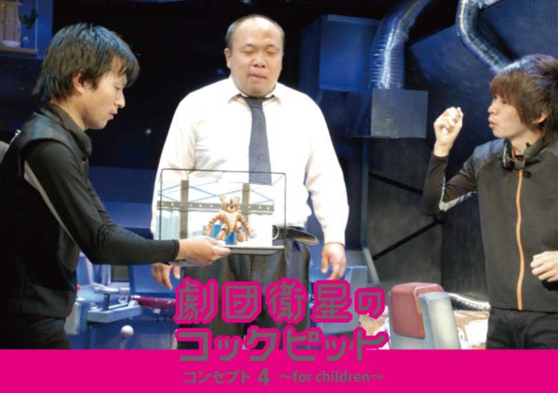 劇団衛星のコックピット・コンセプト4〜for children〜