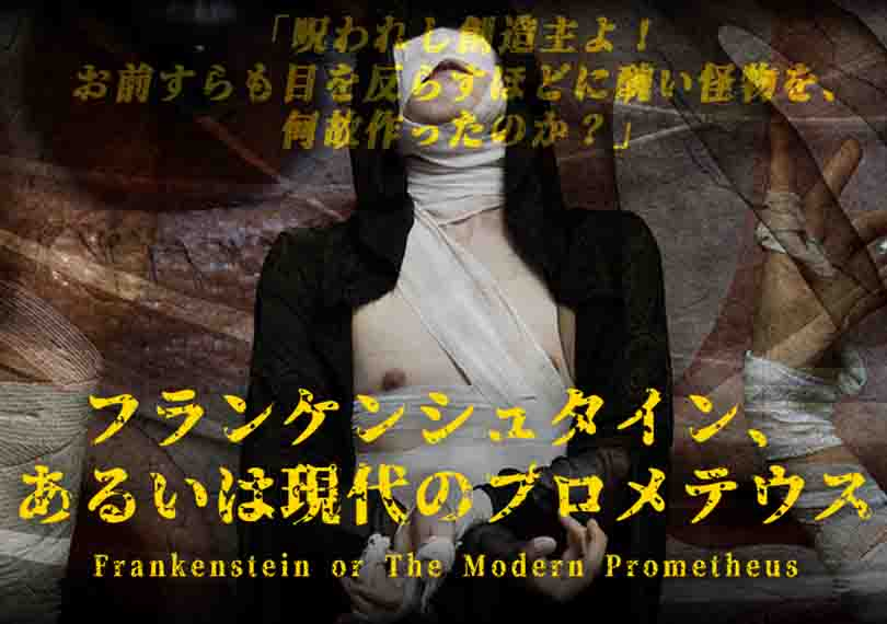 フランケンシュタイン、あるいは現代のプロメテウス