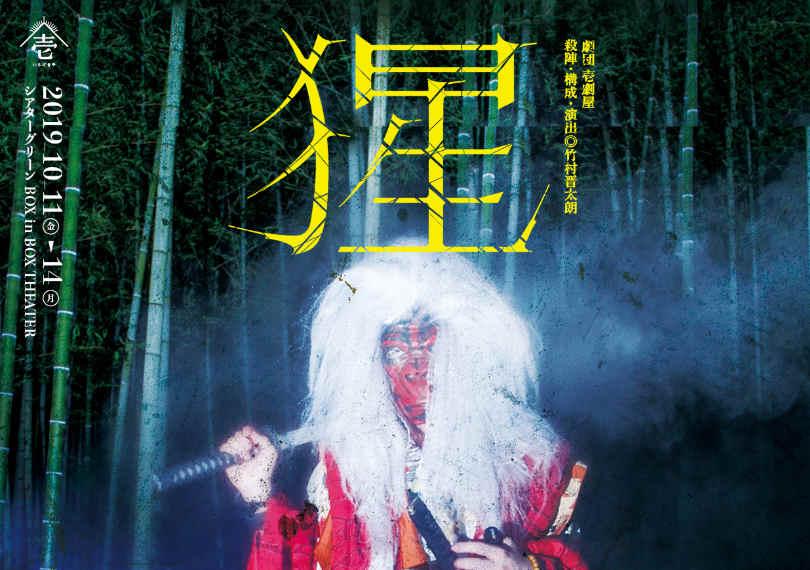 猩獣-shoju-<再再演>(定点映像)