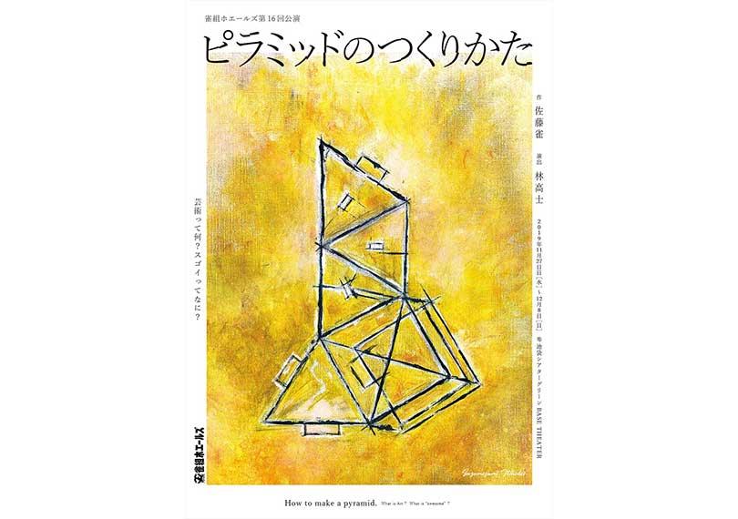 ピラミッドのつくりかた(2019)