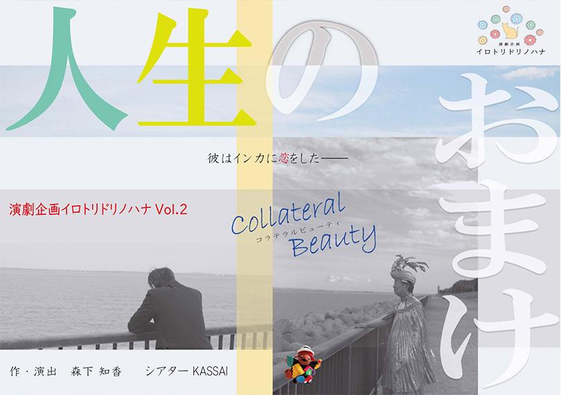人生のおまけ~Collateral Beauty~