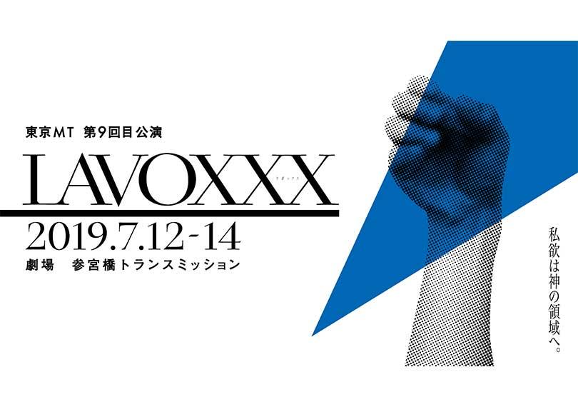 LAVOXXX