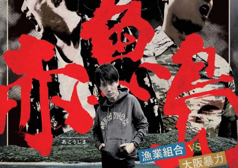 赤魚島(あこうじま)~漁業組合vs大阪暴力~