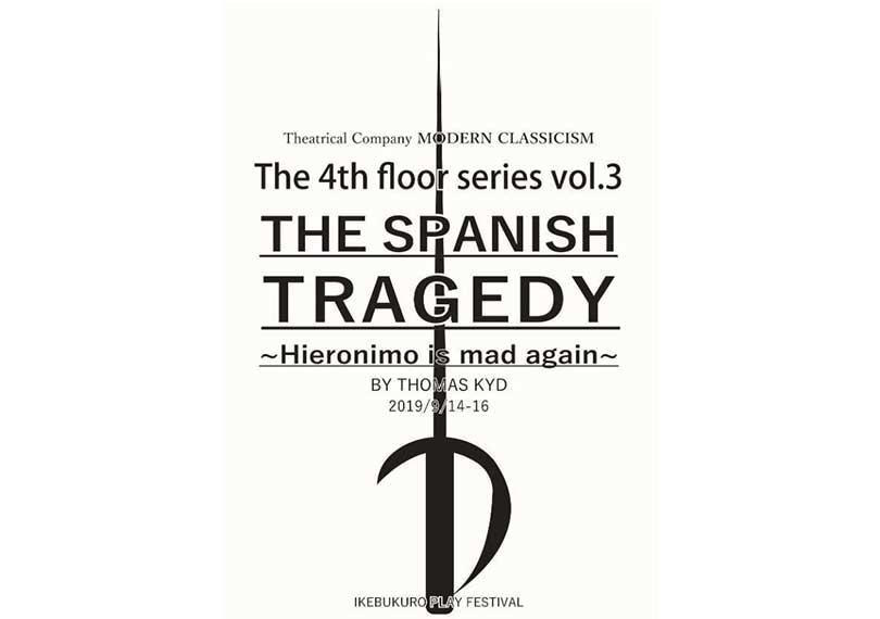 同時進響劇『スペインの悲劇~ヒエロニモの怒り~』