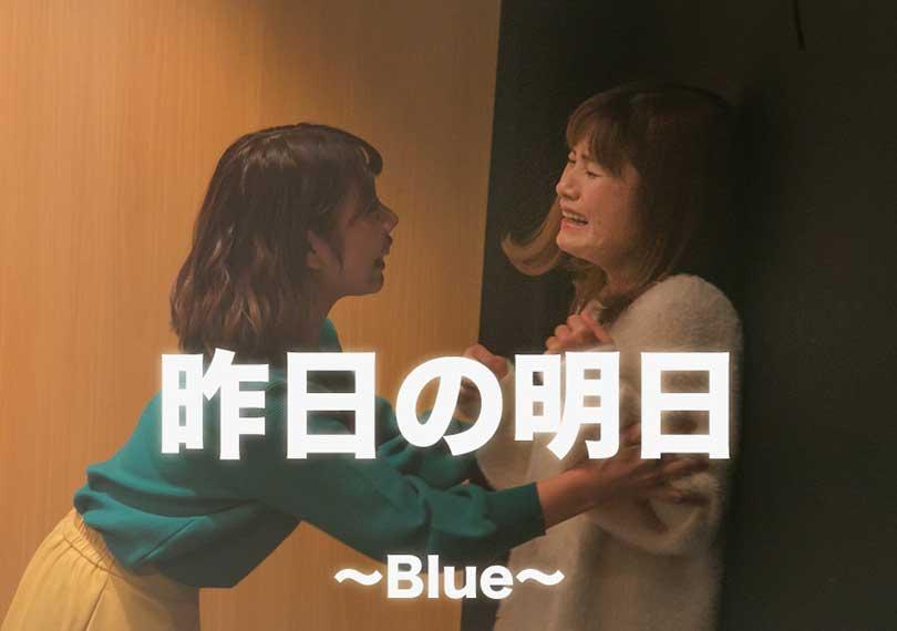 昨日の明日 〜BLUE〜