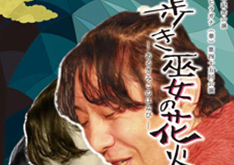 劇団ヒラガナ(華)第45回公演「歩き巫女の花火」おぼろver.