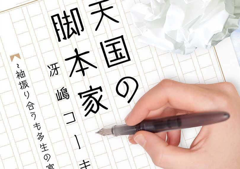 「天国 脚本家 冴嶋コーキ」 ~袖振り合うも多生 宴~