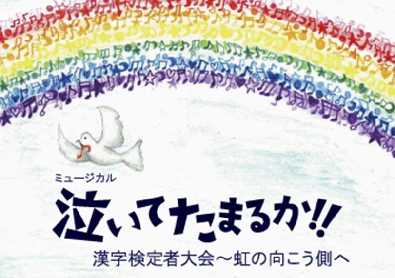 泣いてたまるか!!漢字検定者大会~虹の向こう側へ