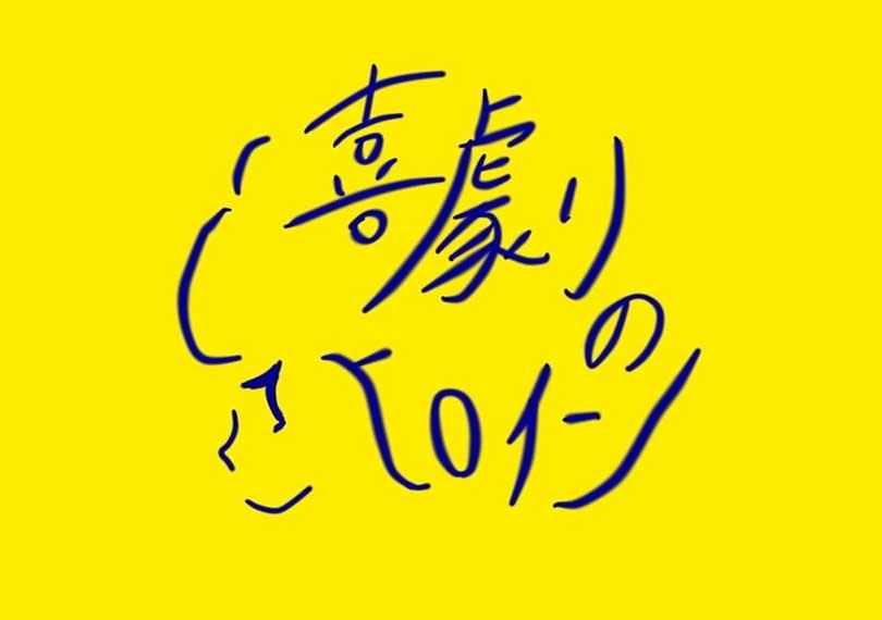 第5回エキシビジョン:喜劇のヒロイン『ノリとホトトギス』