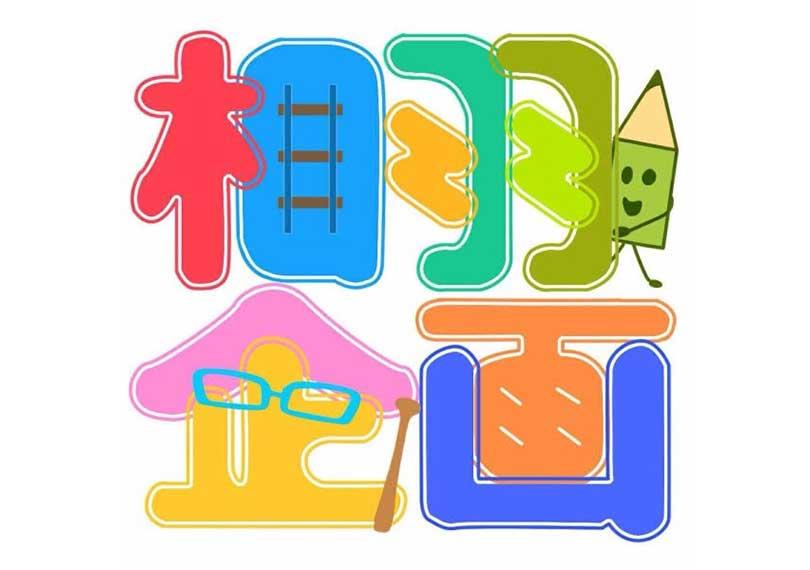 第5回エキシビジョン:相羽企画『おめでとうございます』