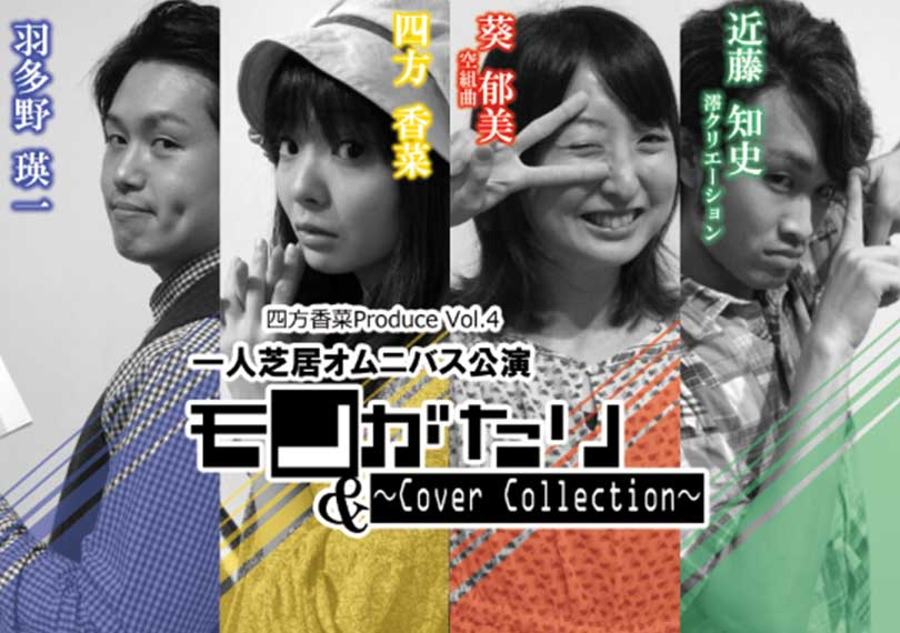 モノがたり&〜Cover Collection〜