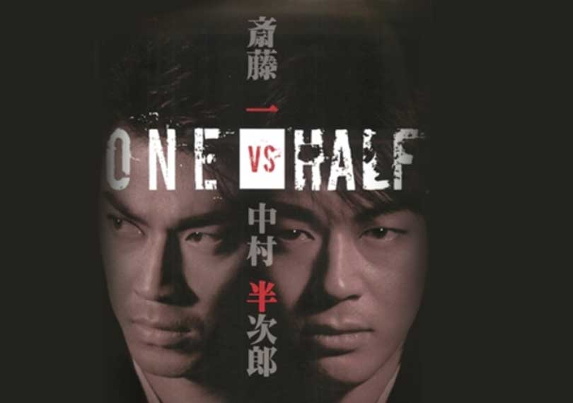 ONE vs HALF ~斎藤一 vs 中村半次郎~