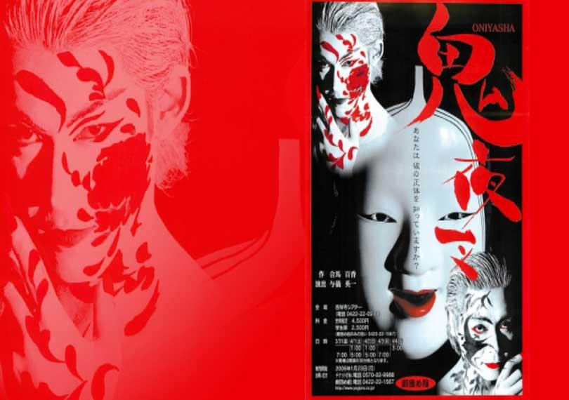 鬼夜叉(2006)