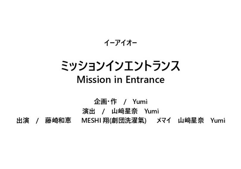 ミッション イン エントランス
