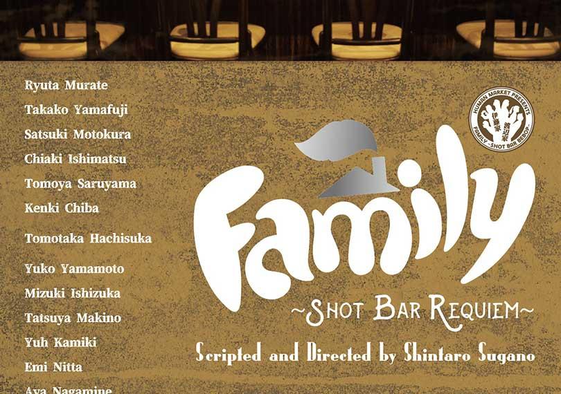 Family~shot bar requiem~