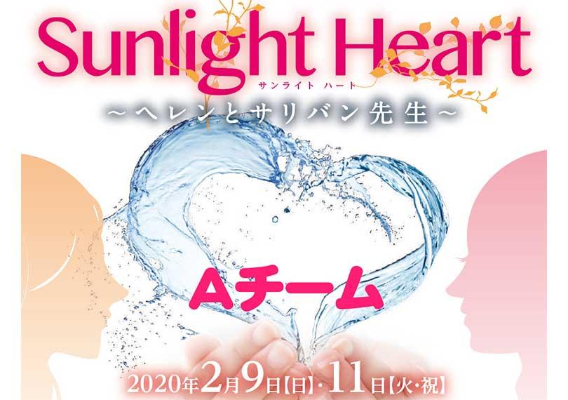 Sunlight Heart ~ヘレンとサリバン先生~ Aチーム