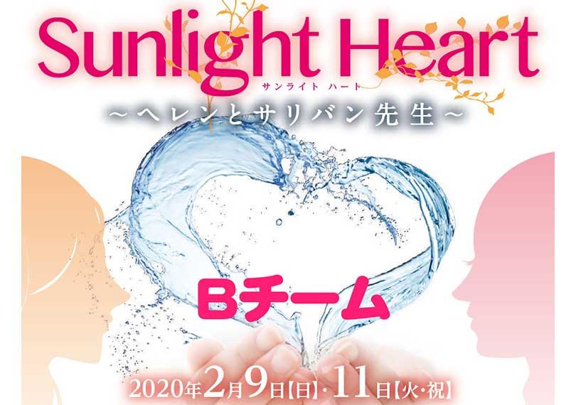 Sunlight Heart ~ヘレンとサリバン先生~ Bチーム