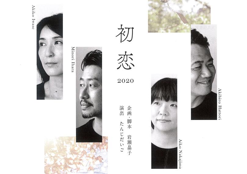 初恋 2020