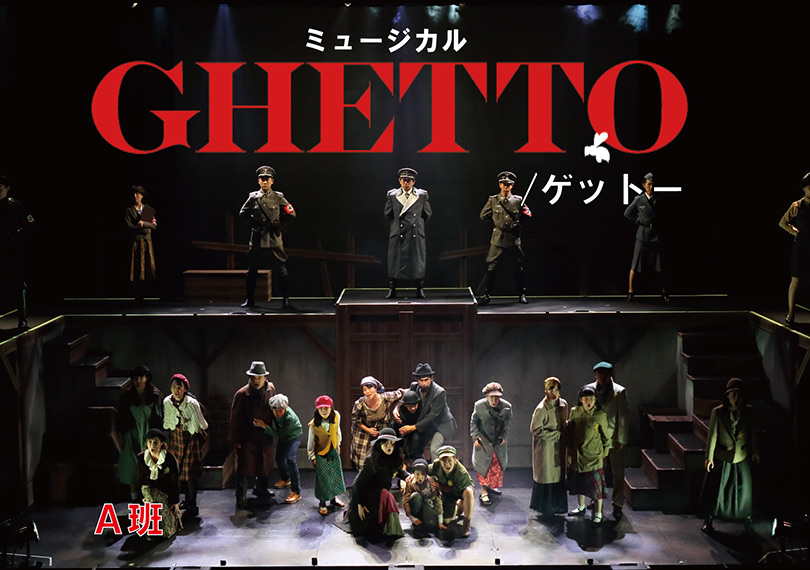 GHETTO/ゲットー A班