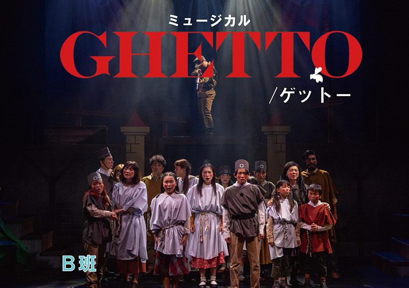 GHETTO/ゲットー B班
