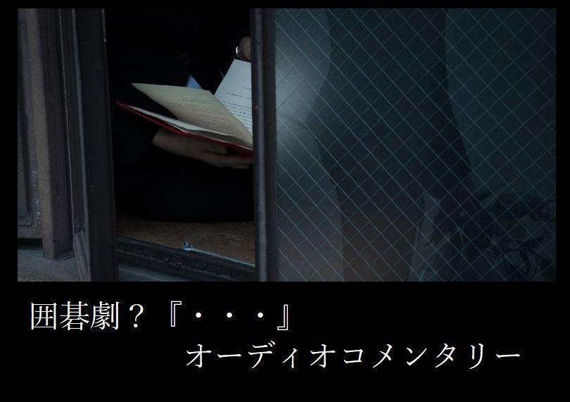 「・・・」(「点転」初演映像コメンタリー)