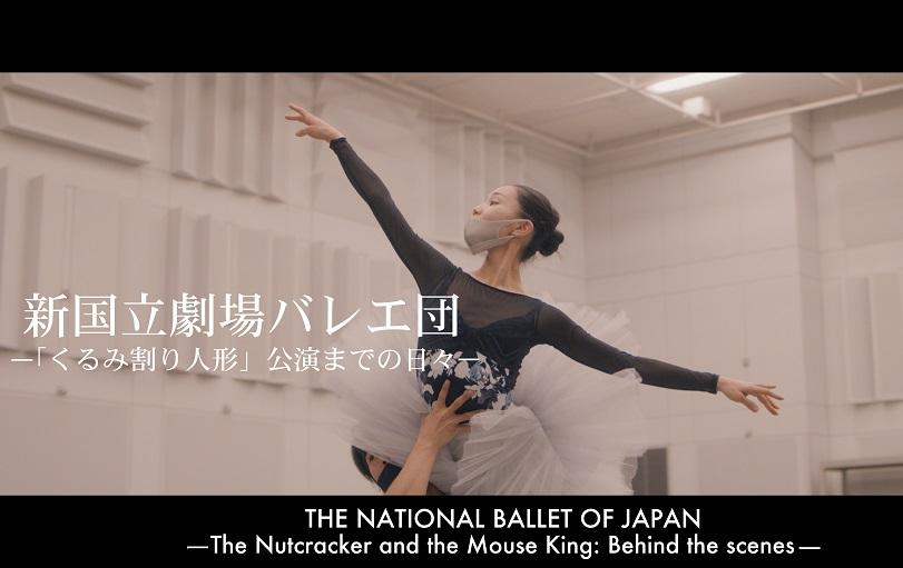 新国立劇場バレエ団 -「くるみ割り人形」公演までの日々-