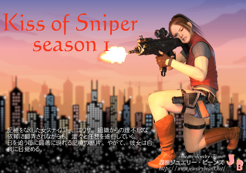 Kiss of Sniper season 1