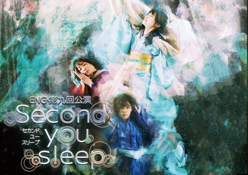 second you sleep2019(翠)