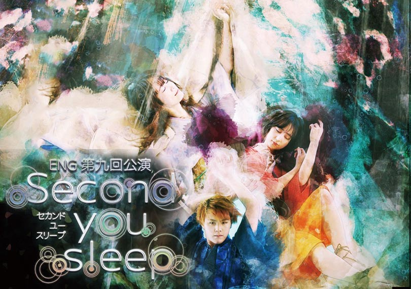 second you sleep2019(碧)