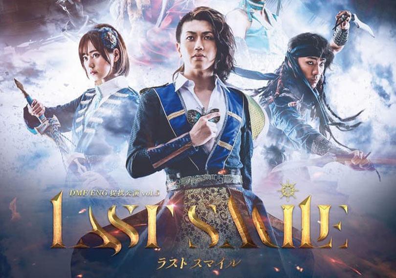 ラストスマイル2019(宙)
