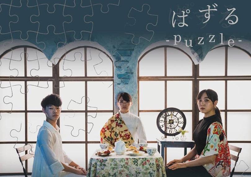 ぱずる-puzzle- 夢を見ないわたしは罪ですか?